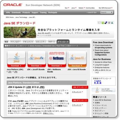 http://java.sun.com/javase/ja/6/download.html