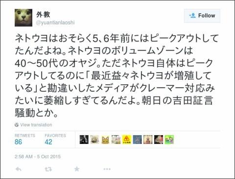 https://twitter.com/yuantianlaoshi/status/650973374831685632