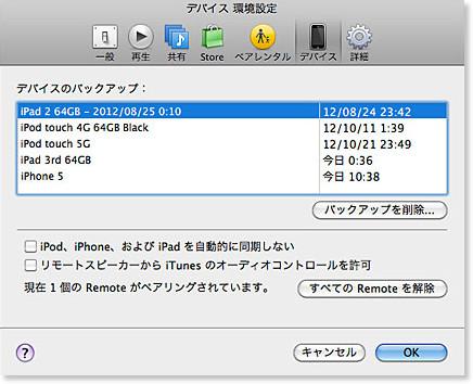 http://arigato-ipod.com/2012/10/delete-device-backup-itunes.html