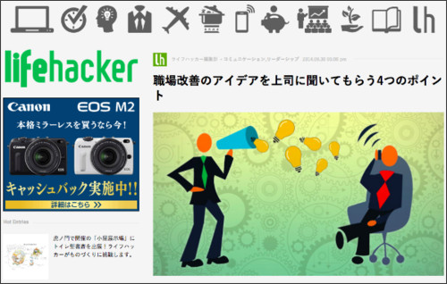 http://www.lifehacker.jp/2014/09/140930my_boss_listen.html