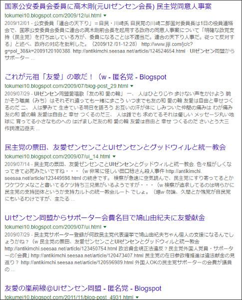 https://www.google.co.jp/search?ei=0N7EWtOkCNWojwSs-bjwBQ&q=site%3A%2F%2Ftokumei10.blogspot.com+UI%E3%82%BC%E3%83%B3%E3%82%BB%E3%83%B3&oq=site%3A%2F%2Ftokumei10.blogspot.com+UI%E3%82%BC%E3%83%B3%E3%82%BB%E3%83%B3&gs_l=psy-ab.3...2885.8812.0.9315.18.17.1.0.0.0.317.2162.0j10j2j1.13.0....0...1c.1j4.64.psy-ab..6.0.0....0.iiUePzqklXg