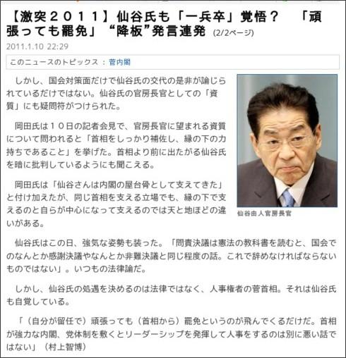 http://sankei.jp.msn.com/politics/policy/110110/plc1101102231009-n2.htm