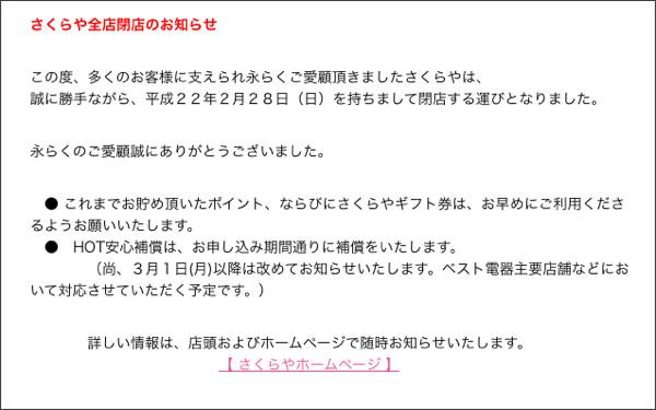 http://www.sakuraya.co.jp/important.html