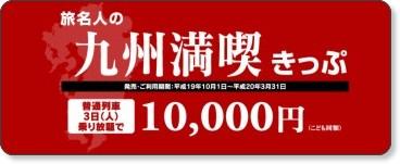 JR九州/旅名人の九州満喫きっぷ