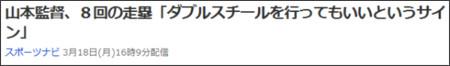 http://headlines.yahoo.co.jp/hl?a=20130318-00000013-spnavi-spo