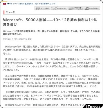 http://www.itmedia.co.jp/news/articles/0901/23/news025.html