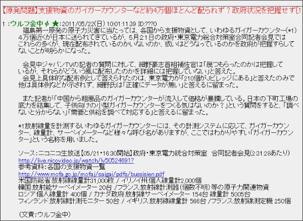 http://raicho.2ch.net/test/read.cgi/newsplus/1306026071/1-10
