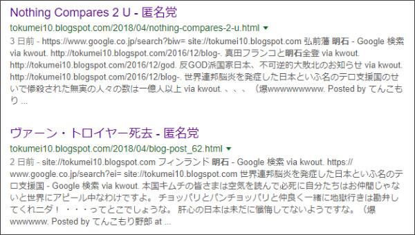 https://www.google.co.jp/search?q=site://tokumei10.blogspot.com+%E6%98%8E%E7%9F%B3&source=lnt&tbs=qdr:m&sa=X&ved=0ahUKEwjmyo-FldPaAhUB1mMKHerpD9IQpwUIHw&biw=1034&bih=823
