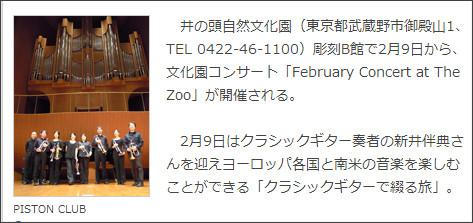 http://kichijoji.keizai.biz/headline/1844/