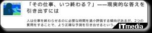 http://www.itmedia.co.jp/bizid/articles/0902/27/news082.html