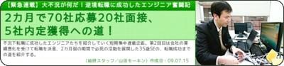 http://rikunabi-next.yahoo.co.jp/tech/docs/ct_s03600.jsp?p=001566&rfr_id=atit