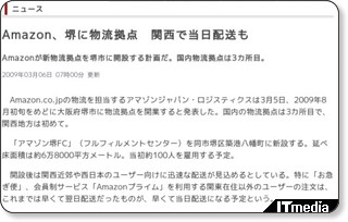 http://www.itmedia.co.jp/news/articles/0903/06/news010.html