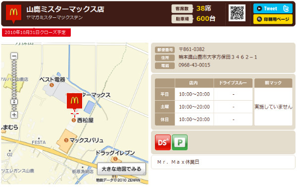 http://www.mcdonalds.co.jp/shop/map/map.php?strcode=43013
