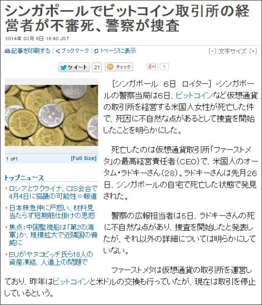 http://jp.reuters.com/article/topNews/idJPTYEA2505U20140306