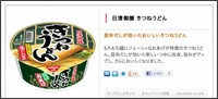 http://www.nissinfoods.co.jp/product/p_3992.html?ref_page=srch&kw=%E3%81%86%E3%81%A9%E3%82%93