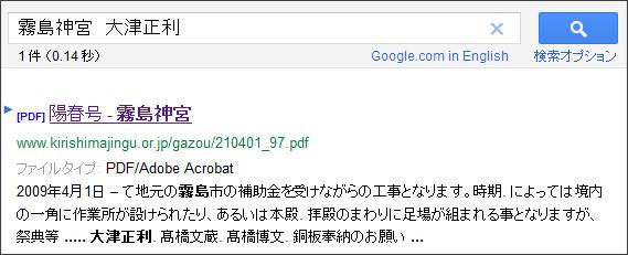 http://www.google.co.jp/search?source=ig&hl=ja&rlz=1G1GGLQ_JAJP435&q=%E5%A0%BA%E7%9C%8C&btnG=Google+%E6%A4%9C%E7%B4%A2#sclient=psy&hl=ja&safe=off&rlz=1G1GGLQ_JAJP435&source=hp&q=%E9%9C%A7%E5%B3%B6%E7%A5%9E%E5%AE%AE%E3%80%80%E5%A4%A7%E6%B4%A5%E6%AD%A3%E5%88%A9&aq=f&aqi=&aql=&oq=&pbx=1&bav=on.2,or.r_gc.r_pw.&fp=a9c59534a24b391b&biw=1012&bih=873