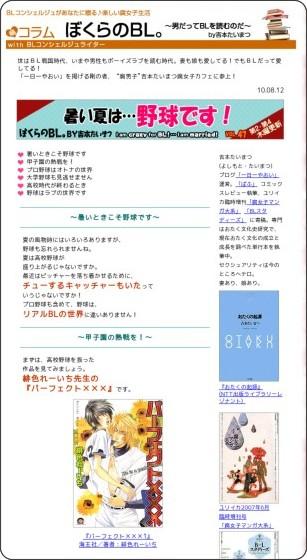 http://www.garupara.jp/fjcafe/contents/column/current_yoshimoto/data/