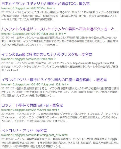 https://www.google.co.jp/search?ei=Du3xWon4Mc7AjwOCjYwo&q=site%3A%2F%2Ftokumei10.blogspot.com+%E3%82%A4%E3%83%A9%E3%83%B3%E3%80%80%E9%9F%93%E5%9B%BD&oq=site%3A%2F%2Ftokumei10.blogspot.com+%E3%82%A4%E3%83%A9%E3%83%B3%E3%80%80%E9%9F%93%E5%9B%BD&gs_l=psy-ab.3..33i160k1l2.1448.6172.0.6504.17.17.0.0.0.0.248.2342.0j11j2.13.0....0...1c..64.psy-ab..5.5.888...0i4i30k1j33i21k1.0.VfIp_-YNrMQ