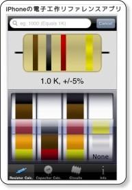 http://jp.makezine.com/blog/2009/08/diy_electronics_iphone_app.html