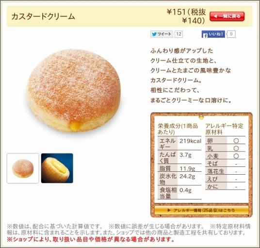 http://www.misterdonut.jp/m_menu/donut/drs12001.html
