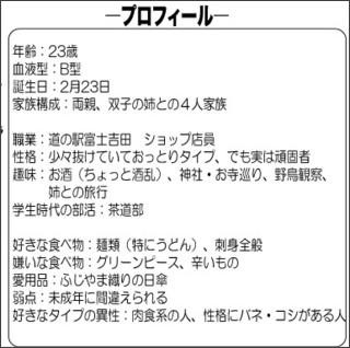 http://www.fujiyoshida.net/forms/info/info.aspx?info_id=24850