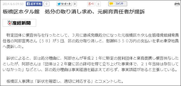 http://www.iza.ne.jp/kiji/life/news/140606/lif14060609530027-n1.html