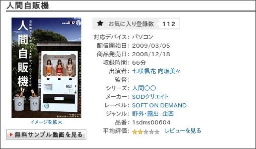 http://www.dmm.co.jp/digital/videoa/-/detail/=/cid=1sdms604/