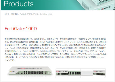 http://www.fortinet.co.jp/products/fortigate/100D.html