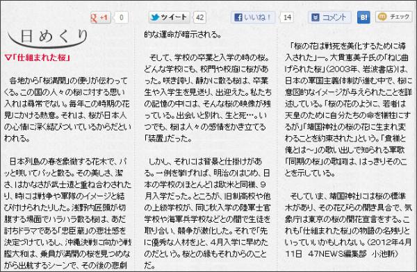 http://www.47news.jp/47topics/himekuri/2012/04/post_20120410141442.html