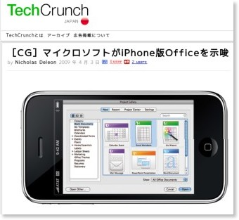 http://jp.techcrunch.com/archives/20090402microsoft-exec-hints-at-office-for-iphone/