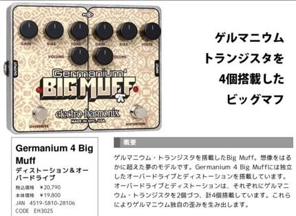 http://www.electroharmonix.co.jp/eh/germanium4bigmuff.htm