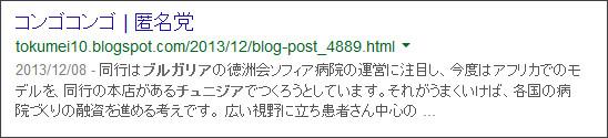 https://www.google.co.jp/#q=site:%2F%2Ftokumei10.blogspot.com+%E3%83%96%E3%83%AB%E3%82%AC%E3%83%AA%E3%82%A2%E3%80%80%E3%83%81%E3%83%A5%E3%83%8B%E3%82%B8%E3%82%A2