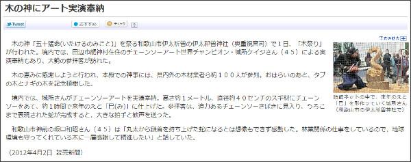 http://www.yomiuri.co.jp/e-japan/wakayama/news/20120401-OYT8T00815.htm