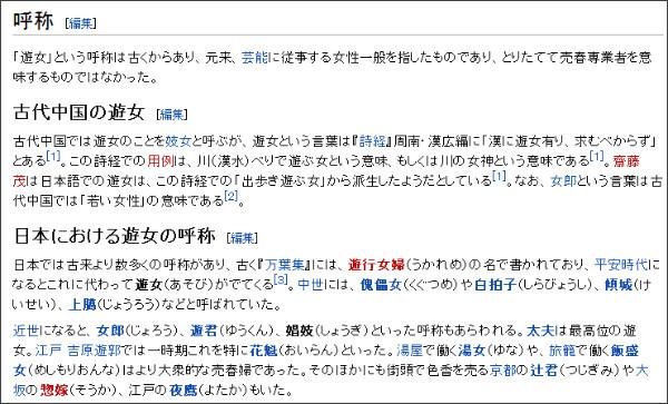 https://ja.wikipedia.org/wiki/%E9%81%8A%E5%A5%B3