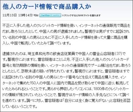 http://www3.nhk.or.jp/news/html/20101213/k10015809571000.html