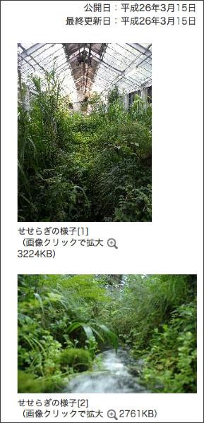 http://www.city.itabashi.tokyo.jp/c_kurashi/059/059921.html