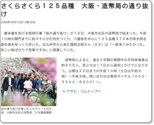 http://www.asahi.com/life/update/0416/OSK200804160025.html
