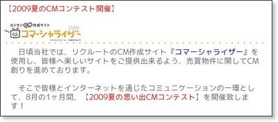 http://www.create-h.com/cm-setsumei.htm