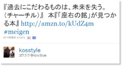 http://twitter.com/kosstyle/status/63277098063761408