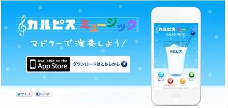 http://calpis.jp/fun/app/