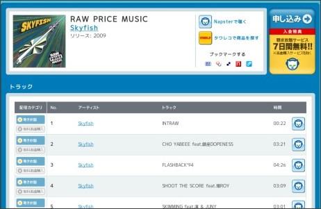 http://www.napster.jp/music/album/13208315