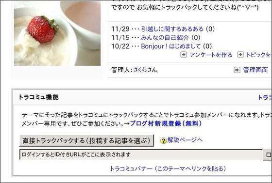 http://lifestyle.blogmura.com/tb_entry1528.html