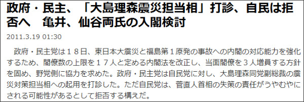 http://sankei.jp.msn.com/politics/news/110319/plc11031901310001-n1.htm