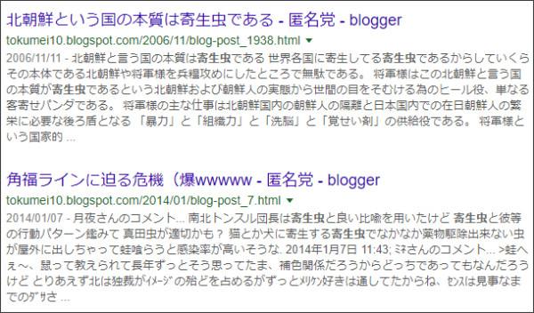 https://www.google.co.jp/search?ei=C-cOWs98jdqPA82Is7AB&q=site%3A%2F%2Ftokumei10.blogspot.com+%E5%AF%84%E7%94%9F%E8%99%AB&oq=site%3A%2F%2Ftokumei10.blogspot.com+%E5%AF%84%E7%94%9F%E8%99%AB&gs_l=psy-ab.3...1556.3075.0.4045.2.2.0.0.0.0.166.314.0j2.2.0....0...1.2.64.psy-ab..0.0.0....0.JTf-VOF0i0I