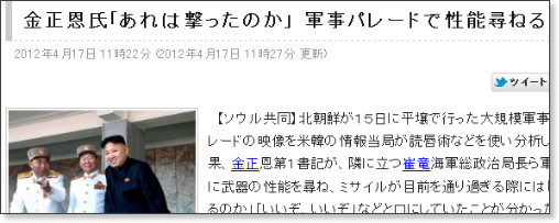http://www.excite.co.jp/News/world_g/20120417/Kyodo_BR_MN2012041701001261.html