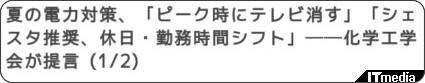 http://www.itmedia.co.jp/news/articles/1104/04/news060.html