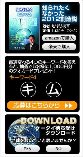 http://www.2012chikyu.net/