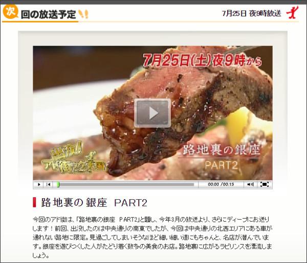 http://www.tv-tokyo.co.jp/adomachi/next/