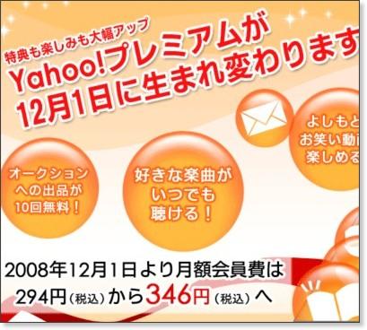 http://premium.yahoo.co.jp/info/powerup.html