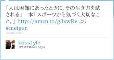 http://twitter.com/kosstyle/status/47626130827640832